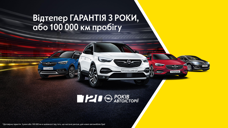 Перезавантаження Opel в Україні: на автомобілі марки діють нові умови гарантії