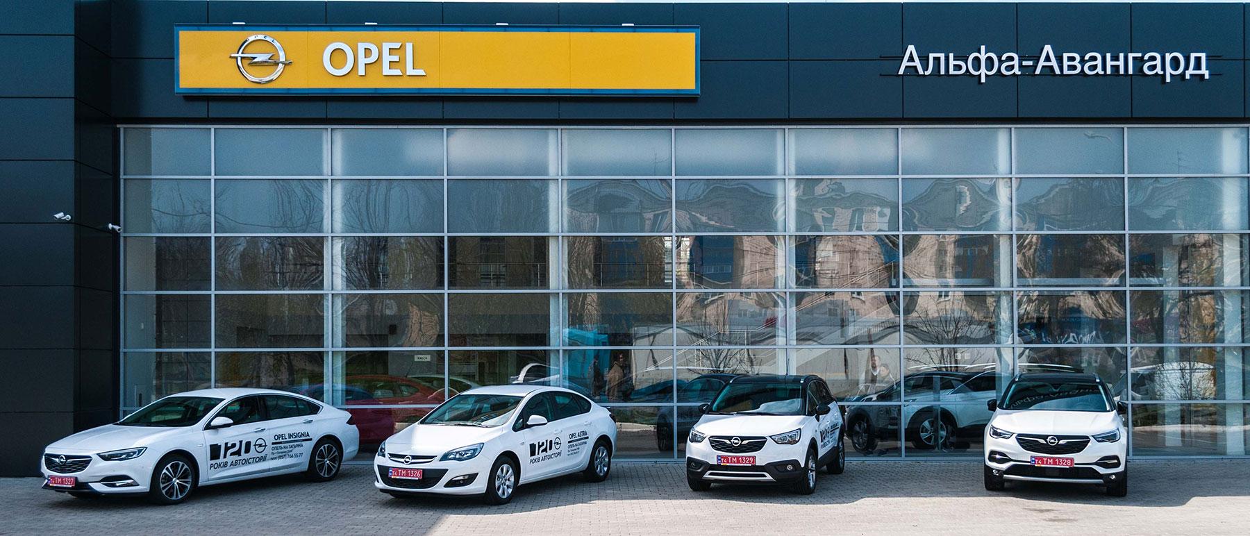 Opel Центр Харків «Альфа Авангард»